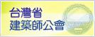 台灣省建築師公會