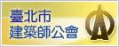台北市建築師公會