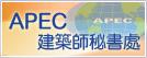 APEC建築師秘書處