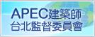 APEC台北監督委員會